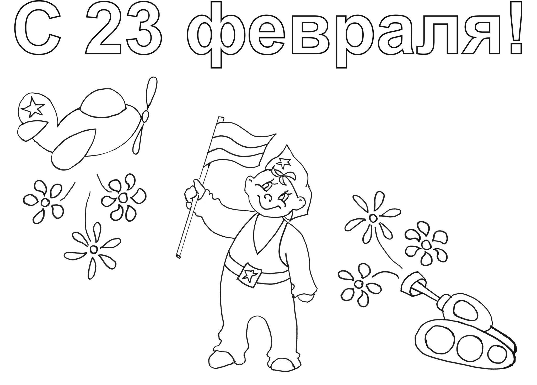 ❶Картинки на 23 февраля для срисовки|Поздравления мужчин с 23 февраля|Рисунки+детей.+Художник+Donald+Zolan | Рисунки | Pinterest | God, Lord and Christ||}